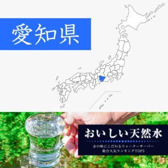 愛知県【おいしい天然水】ウォーターサーバーおすすめランキングTOP5