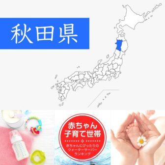 秋田県【赤ちゃん・子育て世帯】ウォーターサーバーおすすめランキングTOP5