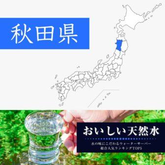 秋田県【おいしい天然水】ウォーターサーバーおすすめランキングTOP5