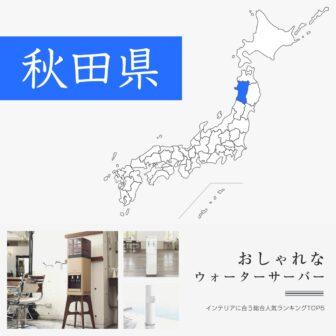 秋田県【おしゃれなデザイン】ウォーターサーバーおすすめランキングTOP5
