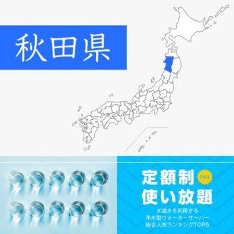 秋田県【定額制・使い放題】ウォーターサーバーおすすめランキングTOP5