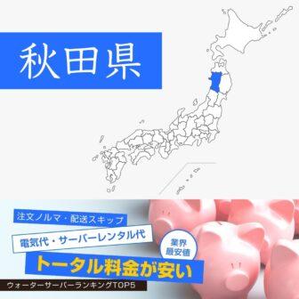秋田県【料金が安い】ウォーターサーバーおすすめランキングTOP5