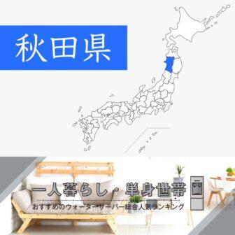 秋田県【一人暮らし・単身世帯】ウォーターサーバーおすすめランキングTOP5