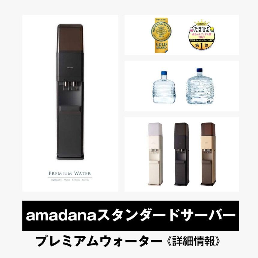 amadanaスタンダードサーバー【プレミアムウォーター】総合評価・特徴・口コミ・評判など詳細情報