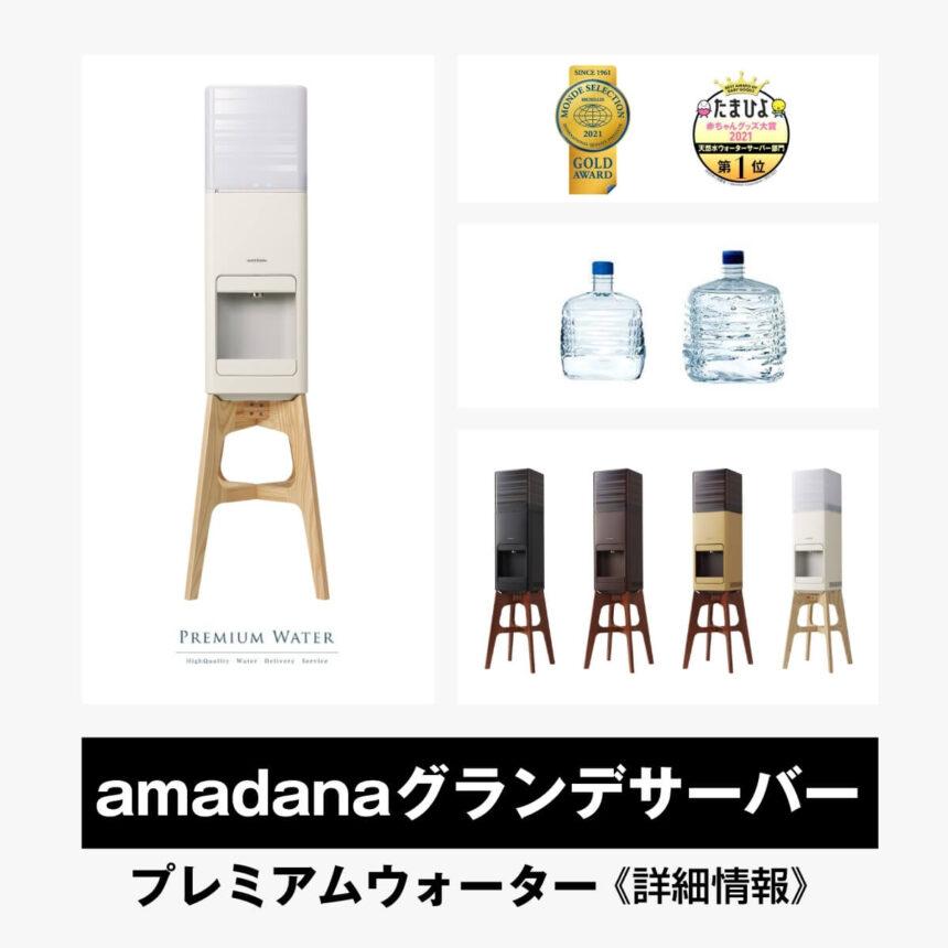 amadanaグランデサーバー【プレミアムウォーター】総合評価・特徴・口コミ・評判など詳細情報