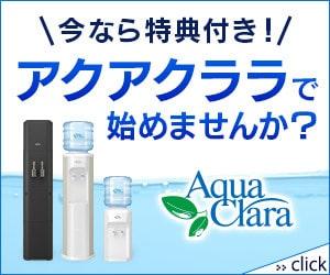 アクアクララ広告バナー