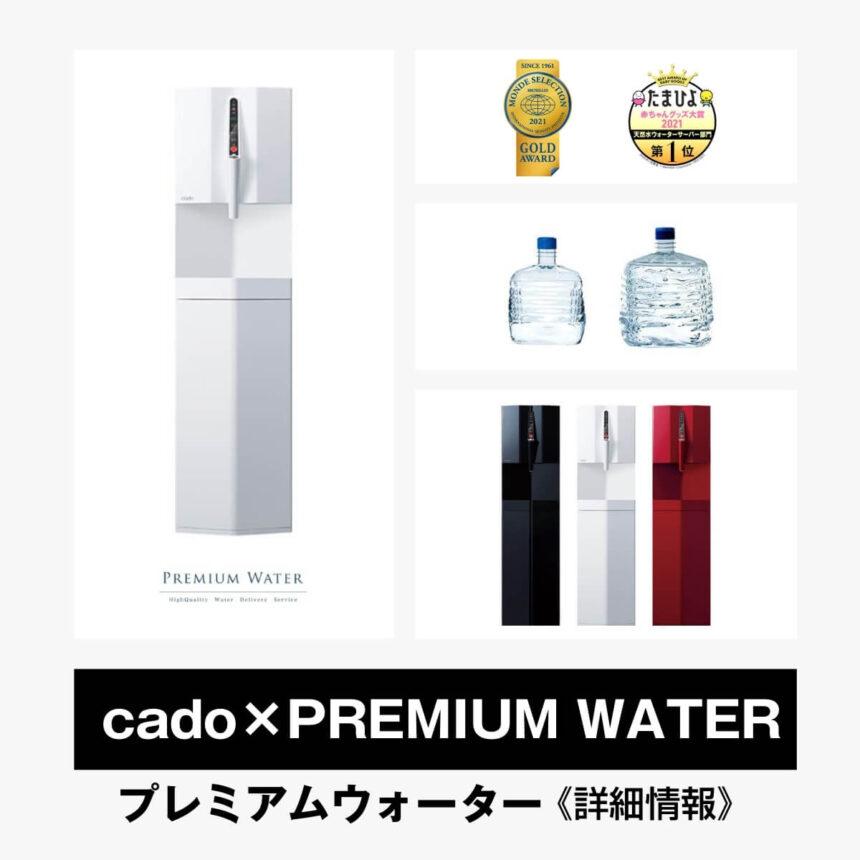 cado【プレミアムウォーター】総合評価・特徴・口コミ・評判など詳細情報
