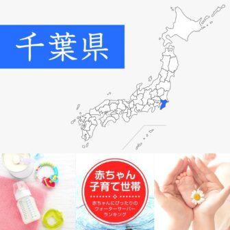 千葉県【赤ちゃん・子育て世帯】ウォーターサーバーおすすめランキングTOP5