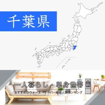千葉県【一人暮らし・単身世帯】ウォーターサーバーおすすめランキングTOP5
