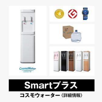 Smartプラス【詳細情報】口コミ・評判など徹底解説|コスモウォーター