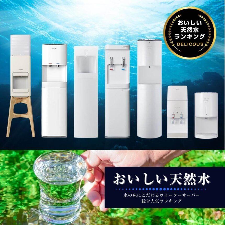 【おいしい天然水】宅配型ウォーターサーバーおすすめランキングTOP5