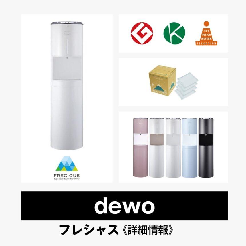 dewo【フレシャス】総合評価・特徴・口コミ・評判など詳細情報