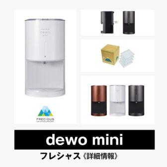 dewo mini【フレシャス】総合評価・特徴・口コミ・評判など詳細情報