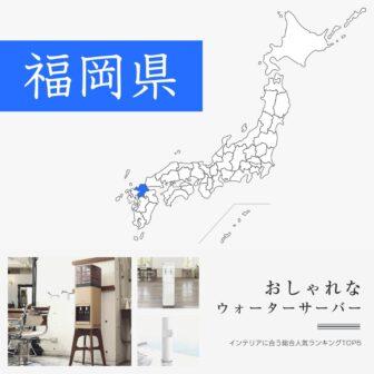 福岡県【おしゃれなデザイン】ウォーターサーバーおすすめランキングTOP5