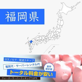 福岡県【料金が安い】ウォーターサーバーおすすめランキングTOP5
