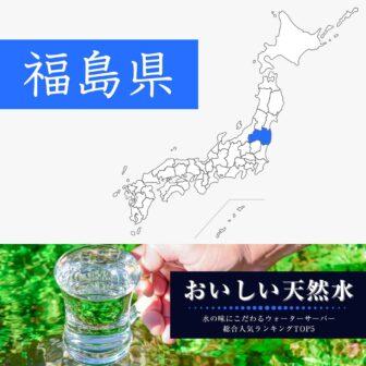 福島県【おいしい天然水】ウォーターサーバーおすすめランキングTOP5