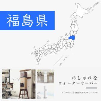 福島県【おしゃれなデザイン】ウォーターサーバーおすすめランキングTOP5