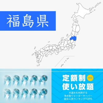 福島県【定額制・使い放題】ウォーターサーバーおすすめランキングTOP5