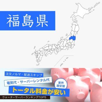 福島県【料金が安い】ウォーターサーバーおすすめランキングTOP5