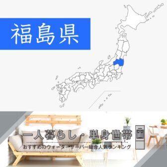 福島県【一人暮らし・単身世帯】ウォーターサーバーおすすめランキングTOP5