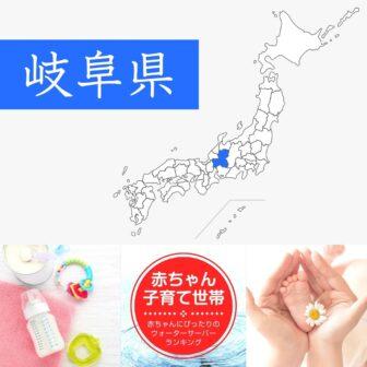 岐阜県【赤ちゃん・子育て世帯】ウォーターサーバーおすすめランキングTOP5