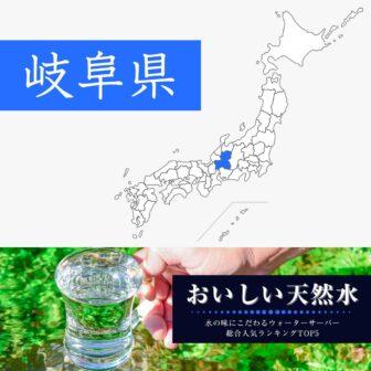 岐阜県【おいしい天然水】ウォーターサーバーおすすめランキングTOP5