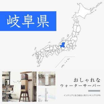 岐阜県【おしゃれなデザイン】ウォーターサーバーおすすめランキングTOP5