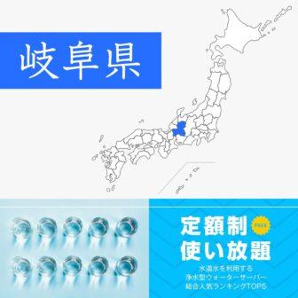 岐阜県【定額制・使い放題】ウォーターサーバーおすすめランキングTOP5