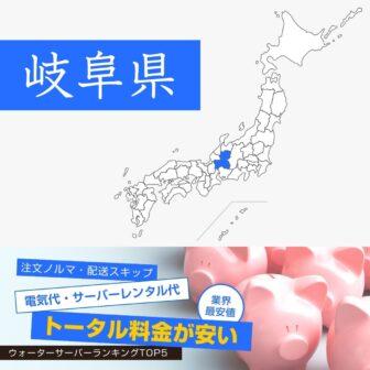 岐阜県【料金が安い】ウォーターサーバーおすすめランキングTOP5