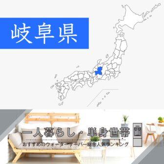 岐阜県【一人暮らし・単身世帯】ウォーターサーバーおすすめランキングTOP5