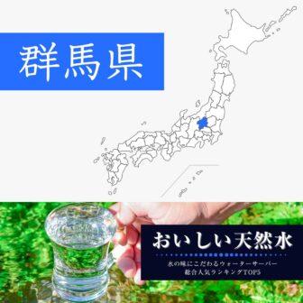 群馬県【おいしい天然水】ウォーターサーバーおすすめランキングTOP5