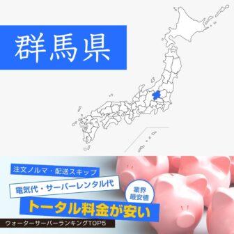 群馬県【料金が安い】ウォーターサーバーおすすめランキングTOP5