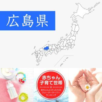広島県【赤ちゃん・子育て世帯】ウォーターサーバーおすすめランキングTOP5