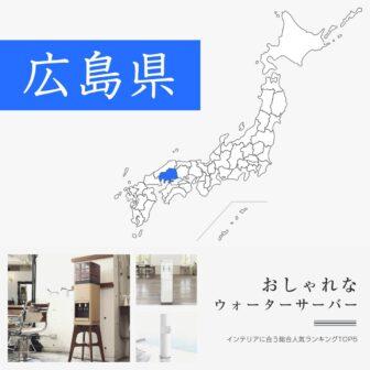広島県【おしゃれなデザイン】ウォーターサーバーおすすめランキングTOP5