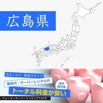 広島県【料金が安い】ウォーターサーバーおすすめランキングTOP5