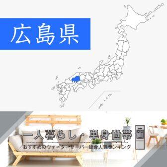 広島県【一人暮らし・単身世帯】ウォーターサーバーおすすめランキングTOP5