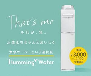 ハミングウォーター広告バナー