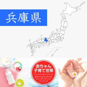 兵庫県【赤ちゃん・子育て世帯】ウォーターサーバーおすすめランキングTOP5