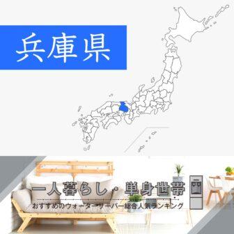 兵庫県【一人暮らし・単身世帯】ウォーターサーバーおすすめランキングTOP5