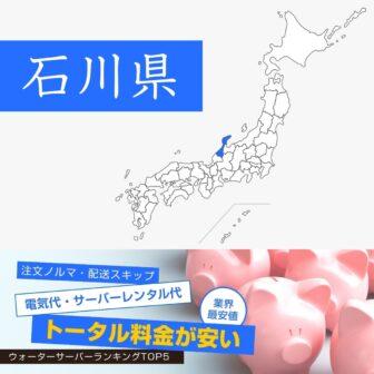 https://xn--l8jzb9c7ej8624fyci.com/introduce/ishikawa-deli-ranking/