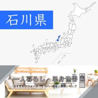 石川県【一人暮らし・単身世帯】ウォーターサーバーおすすめランキングTOP5