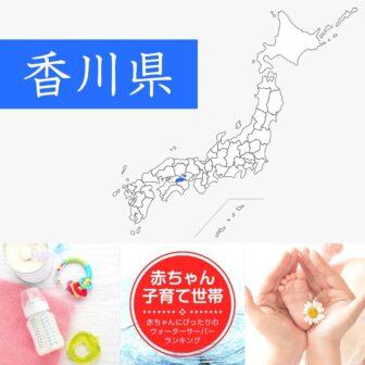 香川県【赤ちゃん・子育て世帯】ウォーターサーバーおすすめランキングTOP5