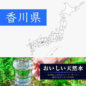 香川県【おいしい天然水】ウォーターサーバーおすすめランキングTOP5