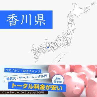 香川県【料金が安い】ウォーターサーバーおすすめランキングTOP5