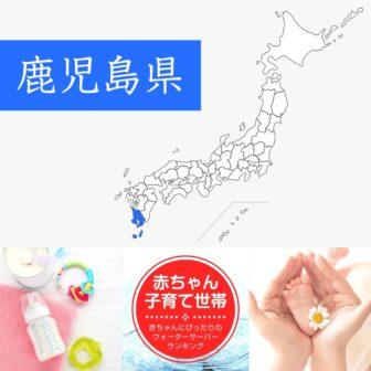 鹿児島県【赤ちゃん・子育て世帯】ウォーターサーバーおすすめランキングTOP5