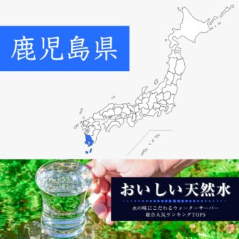 鹿児島県【おいしい天然水】ウォーターサーバーおすすめランキングTOP5