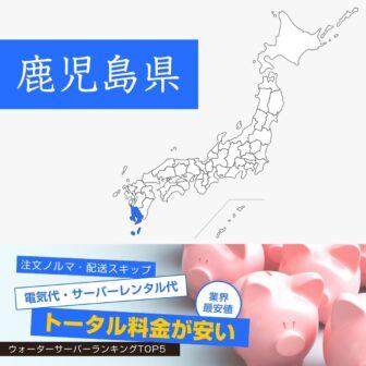 鹿児島県【料金が安い】ウォーターサーバーおすすめランキングTOP5