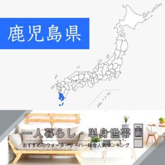 鹿児島県【一人暮らし・単身世帯】ウォーターサーバーおすすめランキングTOP5