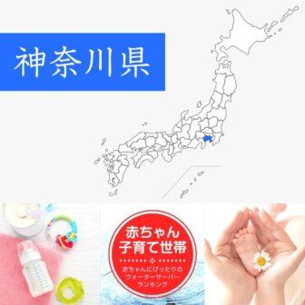 神奈川県【赤ちゃん・子育て世帯】ウォーターサーバーおすすめランキングTOP5