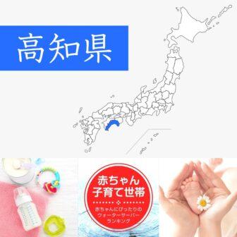 高知県【赤ちゃん・子育て世帯】ウォーターサーバーおすすめランキングTOP5